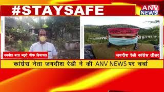 Hamirpur : कांग्रेस नेता जगदीश रेडी ने की ANV NEWS पर चर्चा ! ANV NEWS HIMACHAL PRADESH !