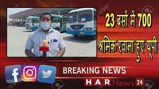 झज्जर जिला प्रशासन की मेहनत रंग लाई HAR NEWS 24