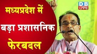 Madhya Pradeshमें बड़ा प्रशासनिक फेरबदल | 50 से ज्यादा IAS अधिकारियों के तबादले |#DBLIVE