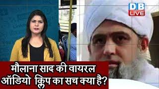 Muhammad Saad Kandhalvi की वायरल ऑडियो क्लिप का सच क्या है? | Social Media Fact Check Viral Video