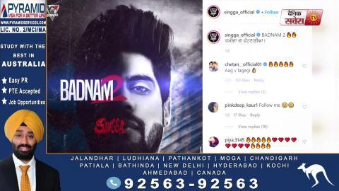 Badnam 2 | Singga | Sukha Kahlon | New Song 2020 | Dainik Savera