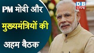 PM Modi और मुख्यमंत्रियों की अहम बैठक | कल मौजूदा हालात पर चर्चा करेंगे PM मोदी | #DBLIVE