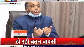 CM JAIRAM THAKUR ने बताया गोवा में फंसे हिमाचली कैसे आंएगे वापस