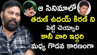 Chanti Addala Reveals About Uday Kiran Tarun Fight | Producer Chanti Addala Latest Interview