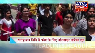 खबर 9 बजे #ATV News Channel - HD (Satellite News Channel)