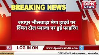 जयपुर भीलवाड़ा मेगा हाइवे पर स्थित टोल प्लाजा पर हुई फाइरिंग || BIG NEWS