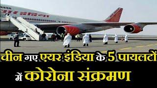 Air India 5 pilots Corona Infected | चीन गए एयर इंडिया के 5 पायलटों में कोरोना संक्रमण