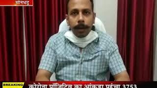 Sonbhadra | शादी का झांसा देकर किया बलात्कार, पुलिस ने मामला दर्ज कर की जांच शुरू