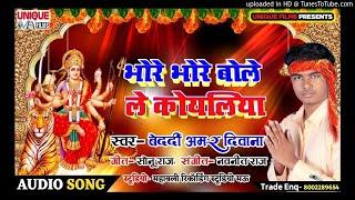 Latest Bhakti Song 2020 | Bhore Bhore Bole Le Koyaliya | Bedardi Amar Diwana | New Devi Song
