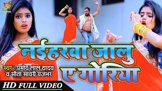 #HD VIDEO SONG | नईहरवा जालु ए गोरिया | Pramod Lal Yadav & Sita Sawri Rajbhar का New Dhobi Geet 2020