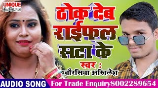 ठोक देब राईफल सटा के | चौरसिया अखिलेश  | Latest Bhojpuri Hit New Song 2020