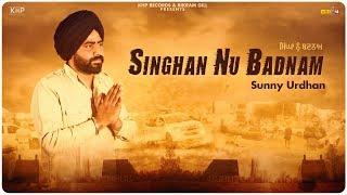 ASI Harjeet Singh Vs Nihang Singh (ਸਿੰਘਾਂ ਨੂੰ ਬਦਨਾਮ ਨਾ ਕਰੋ) Latest Punjabi Song 2020