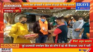 #Tilhar : नारद जयंती के उपलक्ष में संकल्प सेवा सोसायटी द्वारा कोरोना योद्धाओं का किया गया सम्मान