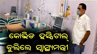 ନୂଆପଡ଼ା କୋଭିଡ ହସ୍ପିଟାଲ୍ ବୁଲିଲେ ସ୍ୱାସ୍ଥ୍ୟ ମନ୍ତ୍ରୀ ନବ ଦାସ | Health Minister on Nuapada visit