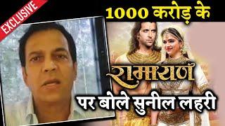 Lakshman Sunil Lahri Reaction On 1000 CRORE Ramayan Film In Bollywood