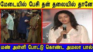 மேடையில் பேசி தன் தலையில் தானே மண் அள்ளி போட்டு கொண்ட நடிகை அமலா பால்|Amala paul Stage Speech|Tamil