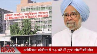 पूर्व प्रधानमंत्री Manmohan Singh के सीने में दर्द की शिकायत, AIIMS में भर्ती