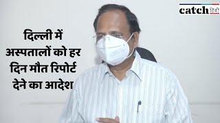 कोरोना वायरस: दिल्ली में अस्पतालों को हर दिन मौत रिपोर्ट देने का आदेश- सत्येंद्र जैन  | Catch Hindi
