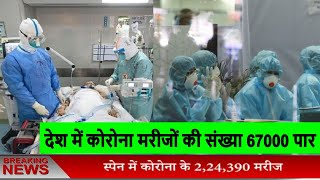 Coronavirus // देश में कोरोना मरीजों की संख्या 67000 पार, 2206 लोगों की मौत