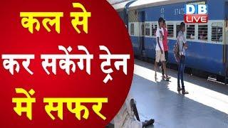 जानिए, ट्रेन से जुड़ी हर जानकारी | Railways To Run 15 Pairs Of Trains From May 12  | #DBLIVE