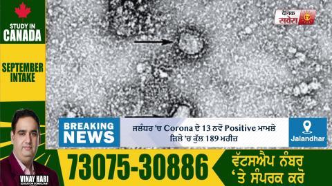 Breaking: Jalandhar में Corona के 13 नए Positive मामले, Total 189