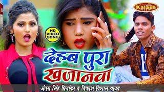 Antra Singh Priyanka का सबसे हिट #Video Song - Sasura Me Aiha   Vikash Vishal Yadav
