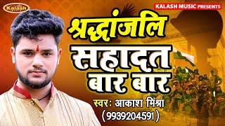 #श्रद्धांजलि - खून खउलता देखि के - Sahadat Bar Bar    AkashMishra    Kalash Music