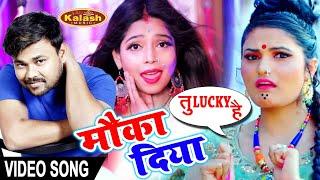 Deepak Dildar   कितनो को धोखा   Antra Singh Priyanka   Maine Tujhako Mauka Diya   Bhojpuri Video