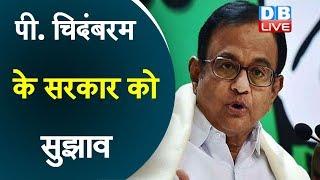 P. Chidambaram के सरकार को सुझाव | रेल सेवा शुरू करने के फैसले का स्वागत | P. Chidambaram  news