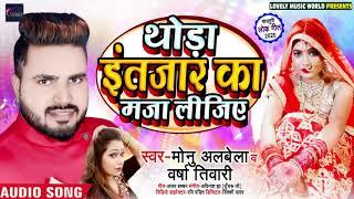 थोड़ा इंतजार का मजा लीजिए || #Monu Albela , Varsha Tiwari || Bhojpuri Song 2020