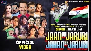 जान भी जरुरी जहान भी जरुरी   Motivational Video   Dedicated To All Hindustani   Indian Song
