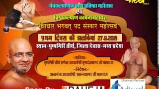 Vishesh,मुनि श्री प्रसन्न सागर महाराज, पंचकल्याणक प्राण प्रतिष्ठा महोत्सव -1, Pushpgiri(M.P).