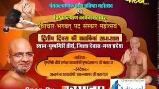 Vishesh,मुनि श्री प्रसन्न सागर महाराज, पंचकल्याणक प्राण प्रतिष्ठा महोत्सव -2, Pushpgiri(M.P).