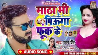 #Pawan Singh | माठा भी पिऊगा फूक के | Priyanka Singh | Matha Bhi Piunga Fook Ke | Bhojpuri Song 2020