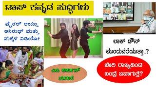 Today's Top Kannada News 11-05-2020 | Top Kannada TV