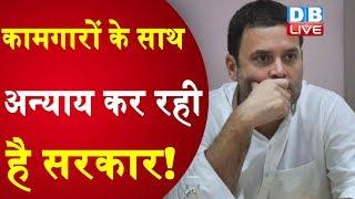 कामगारों के साथ अन्याय कर रही है सरकार! | श्रम कानून में बदलाव से Rahul Gandhi नाराज | #DBLIVE