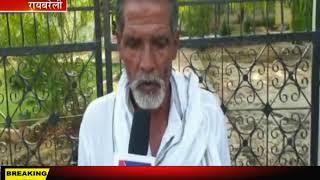 Rae Bareli | दबंगों ने जमाया जमीन पर कब्जा, Police पर लगे मिलीभगत करने के आरोप | JAN TV