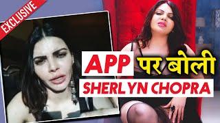 Sherlyn Chopra OPENS NEW UPDATE On Her App | Sherlyn Chopra App | Exclusive Interview