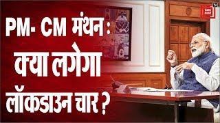 PM मोदी संग मुख्यमंत्रियों की बैठक में क्या हुआ आज, जानें ख़ास बातें ?