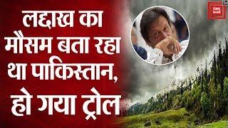 Pakistan को लद्दाख का मौसम बताना पड़ा महंगा, लोग जमकर कर रहे ट्रोल