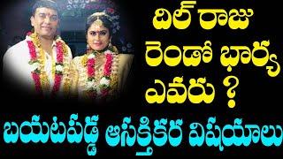 Dill Raju Second Wife Unknown Secretes | Dill Raju Second Marriage | Tollywood News | Top Telugu TV