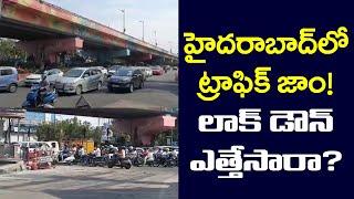 హైదరాబాద్ లో లాక్ డౌన్ ఎత్తేసారా | Huge Traffic in Hyderabad Junctions | Top Telugu TV