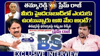 Director Prem Raj Interview | BS Talk Show | Full Interview | Thammareddy Bharadwaja | Top Telugu TV