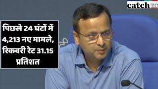पिछले 24 घंटों में 4,213 नए मामले, रिकवरी रेट 31.15 प्रतिशत: स्वास्थ्य मंत्रालय | Catch Hindi