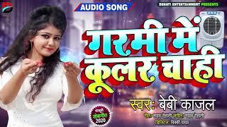 गरमी में कूलर चाही   Baby Kajal   BHojpuri Song 2020   Dahej Wala Kular