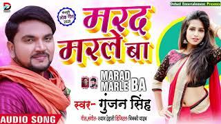 मरद मरले बा || #Gunjan Singh का New Bhojpuri Song 2020 || Marad Marle Ba