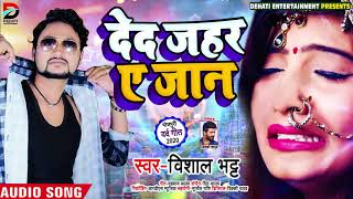 Dj का दर्द भरा तड़का || दे दS जहर ए जान || Vishal Bhatt || Bhojpuri Sad Song 2020
