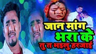 #Video#2020 का दर्द भरा गाना II Jaan Maang Bhara Ke Tu Ta Bhailu Harjaayi II Rahul Mehra का sad song