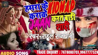 Hamraa Ke KIDNAP Karaake JAAN Karat Baadi shadi # Rahul Rajdhani Ka Bewafa Song 2020II दर्दभरा गाना