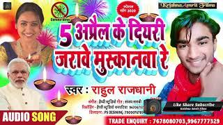 #5अप्रैल_के_दियरी_जरावे_मुस्कानवारे II Modi Ji Ki Pukaar Corona Ki Haar#Rahul Rajdhani Bhojpuri song
